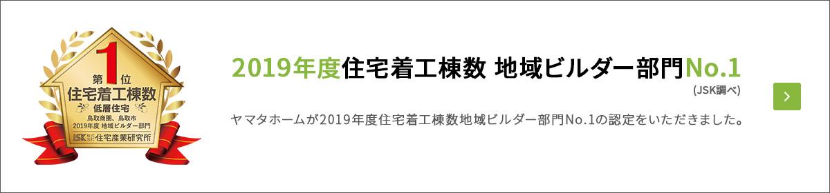 「ヤマタホーム」が「2019年度住宅着工棟数 地域ビルダー部門No.1」の認定をいただきました。