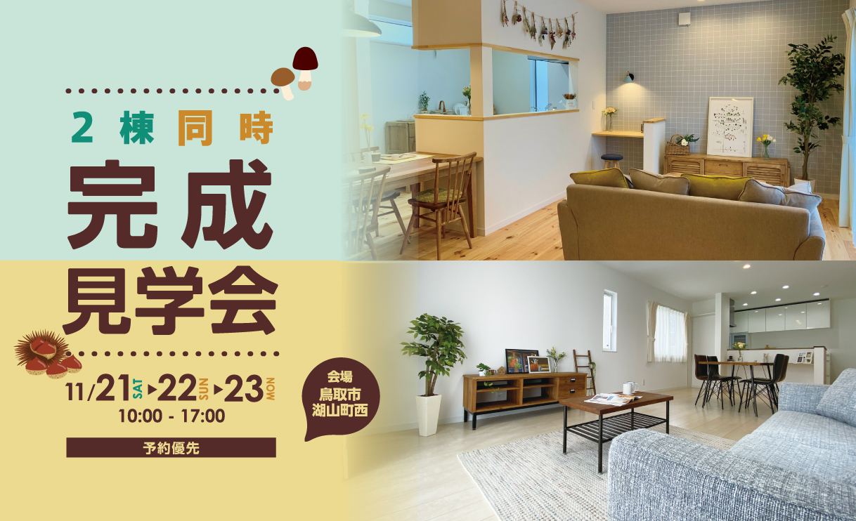 11/21-11/23 2棟同時完成見学会_鳥取市湖山町西