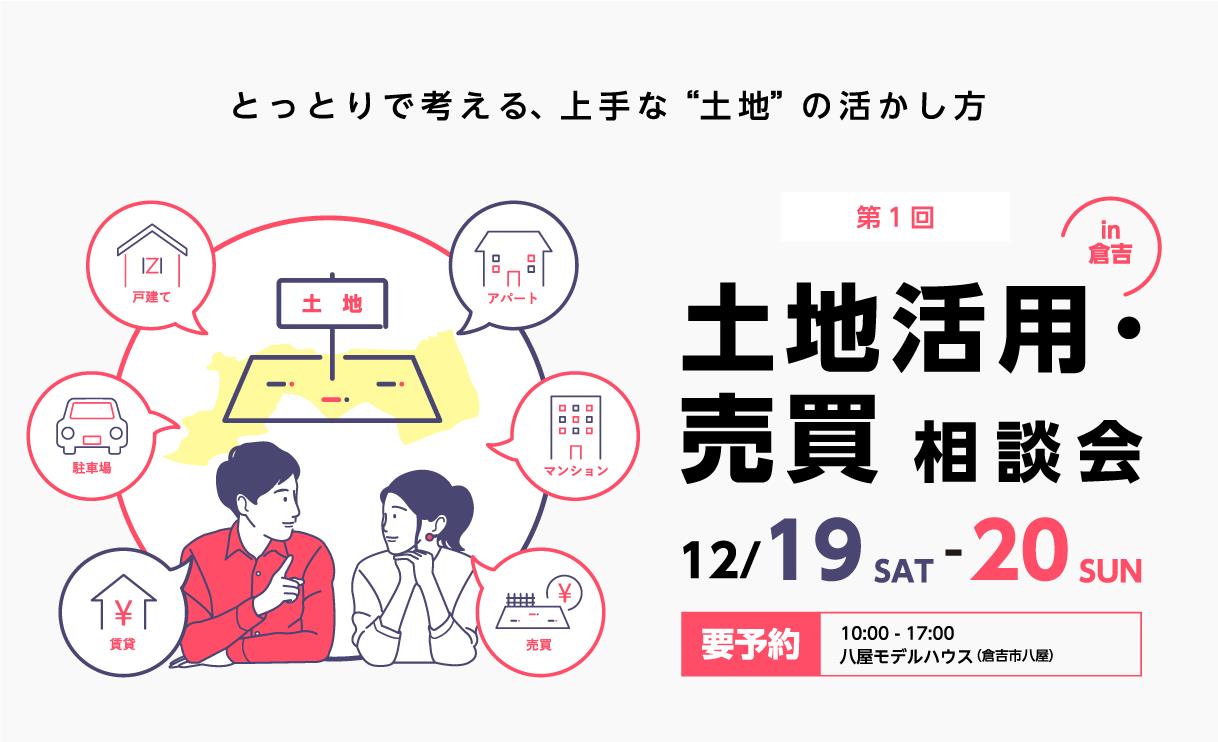 土地活用・売買相談会