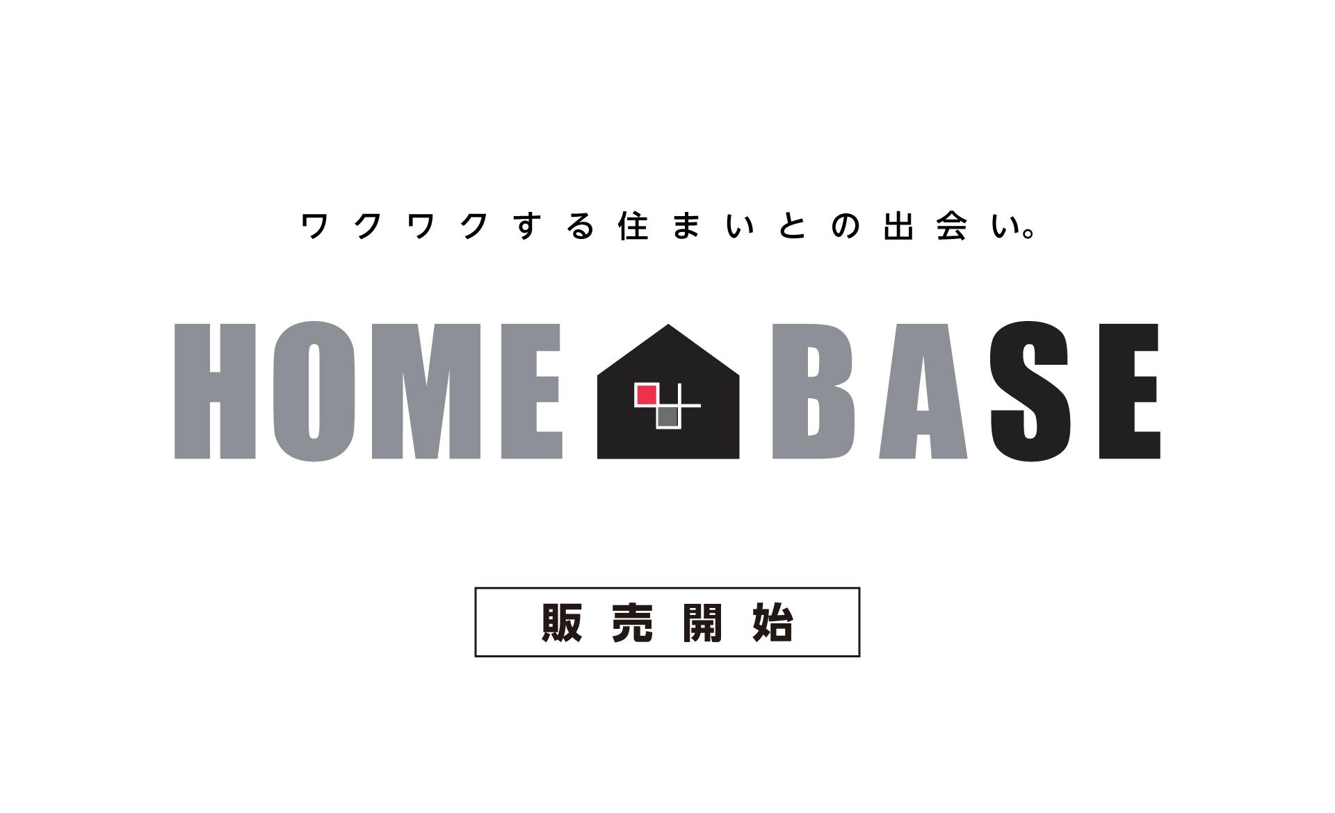 ワクワクする住まいとの出会い「HOME&BASE」販売開始のお知らせ