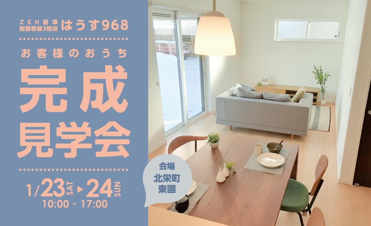 1/23・24完成見学会_北栄町