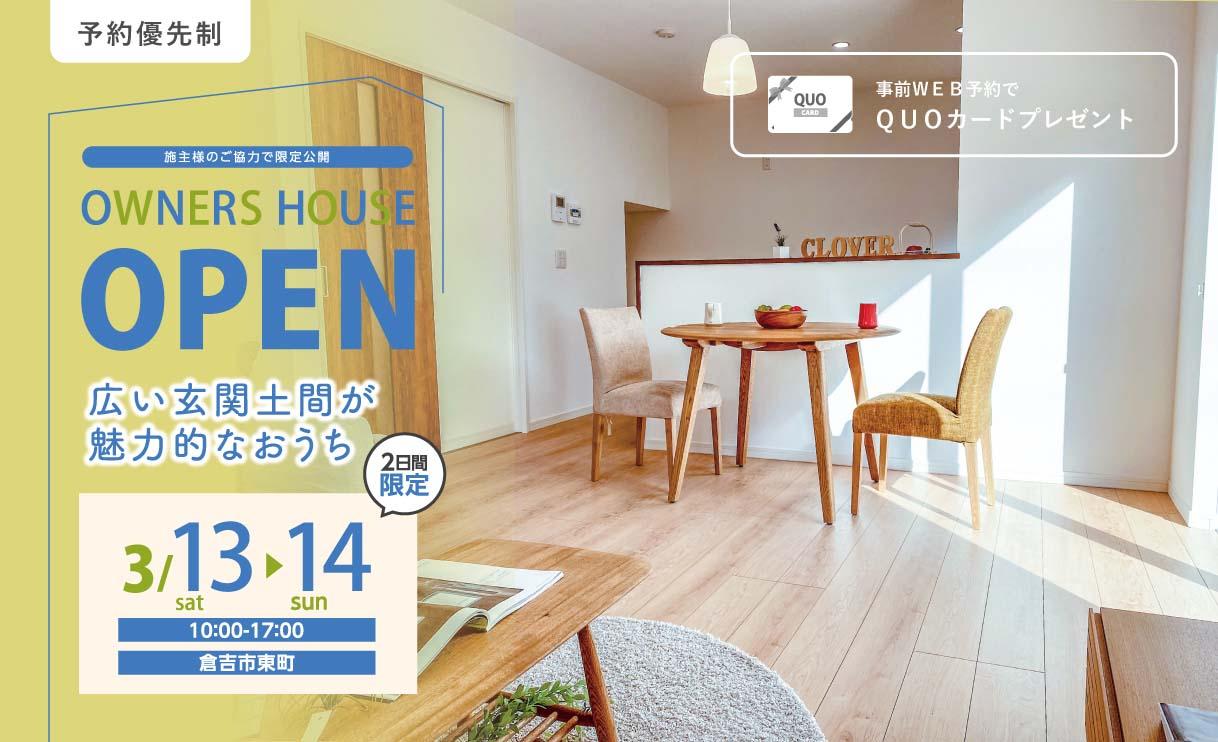 3/13・14完成見学会_倉吉市東町