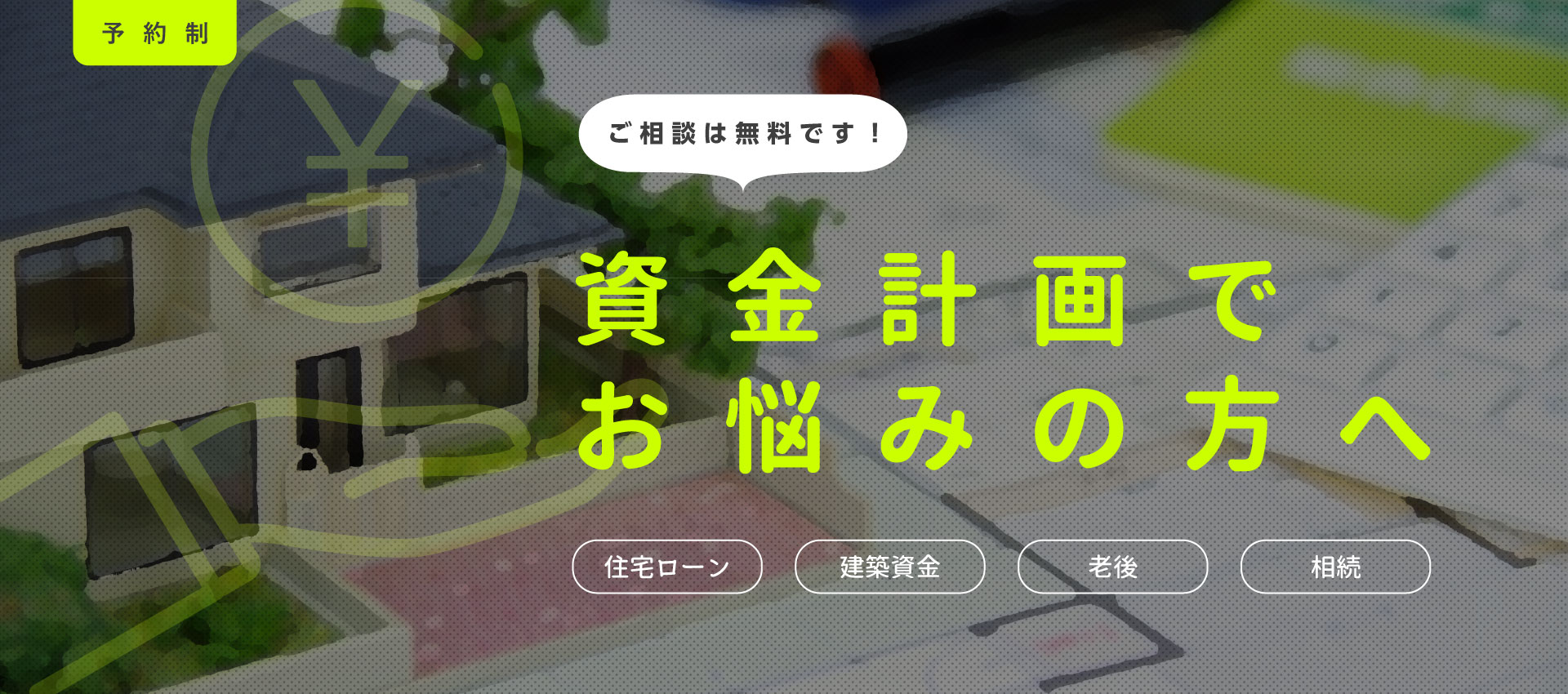 生活資金・住宅ローン相談会|倉吉店