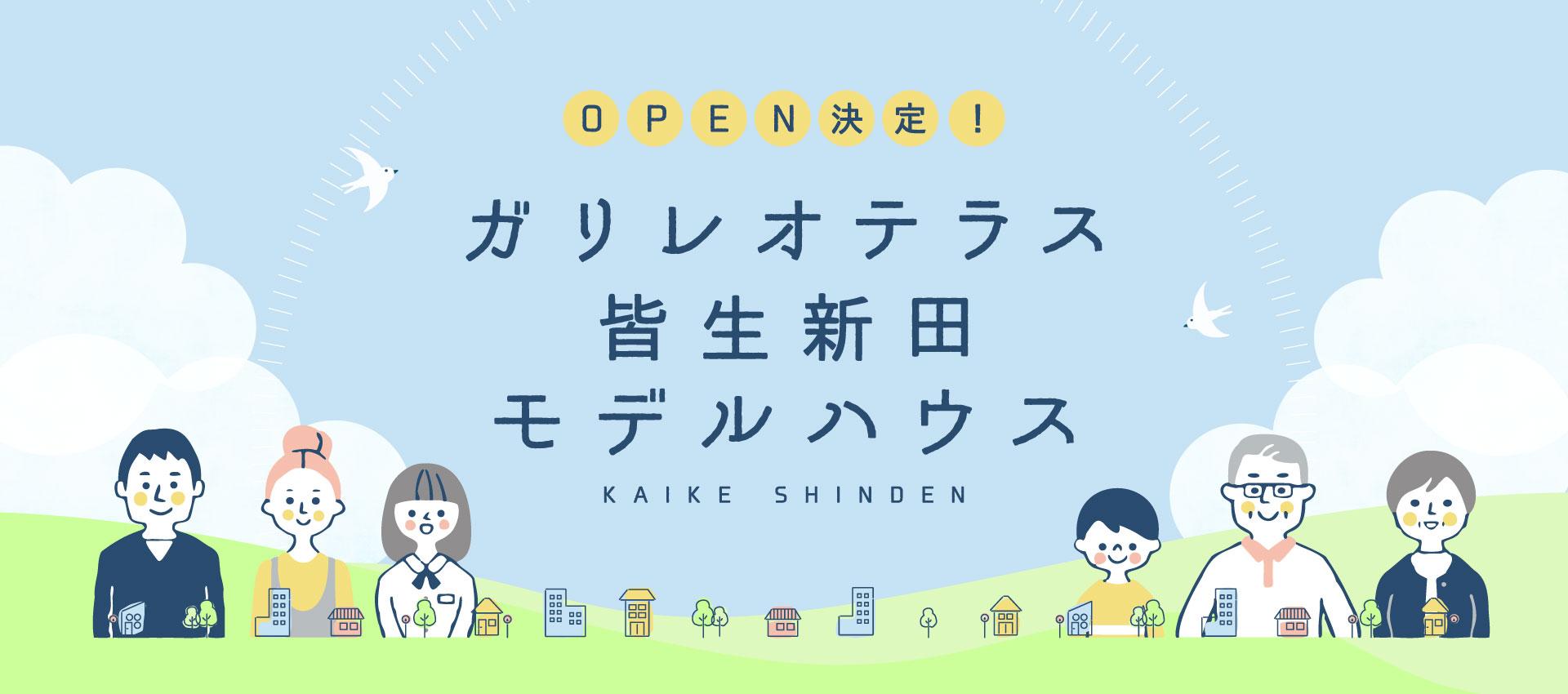 ガリレオテラス皆生新田 モデルハウス建築決定!