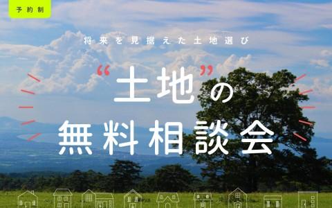 土地探し・土地活用相談会 倉吉店