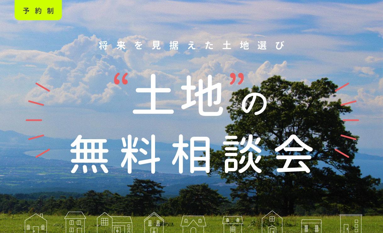 土地探し・土地活用相談会|倉吉店